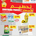 Sultan Center Kuwait - Shocking Prices