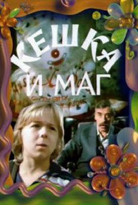Кешка и маг / Keshka I Mag. 1992.