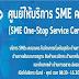 ศูนย์ให้บริการ SME ครบวงจร (OSS) จังหวัดราชบุรีประชาสัมพันธ์โครงการฟื้นฟูกิจการวิสาหกิจขนาดกลางและขนาดย่อม