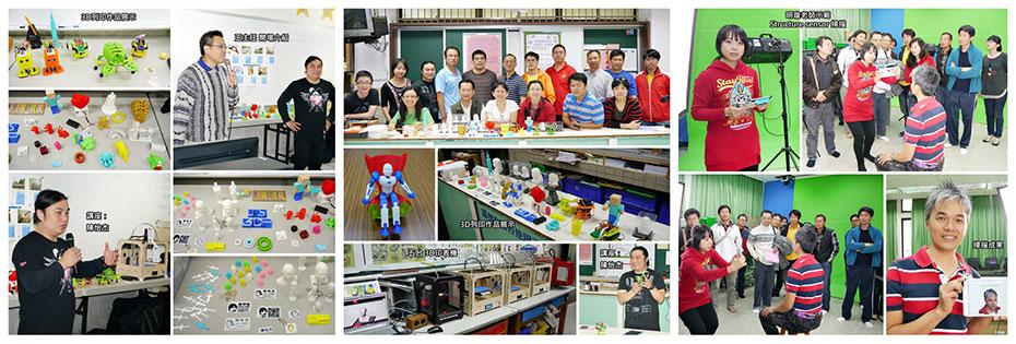 阿杰老師&小璇子-3D列印與3D掃描 課程花絮列表-高中職