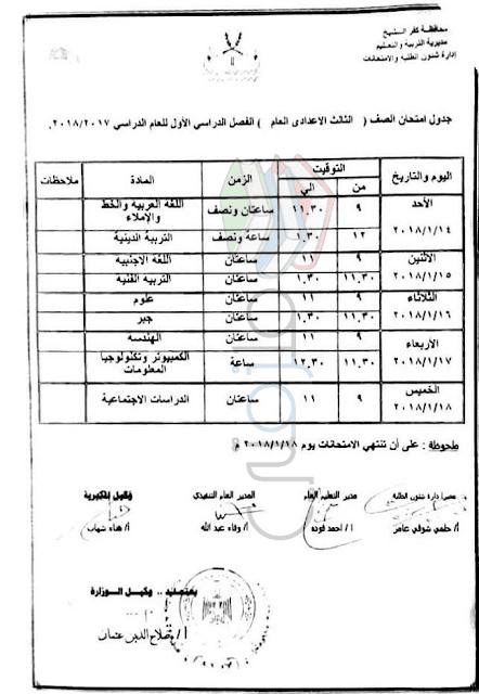 جدول امتحانات الصف الثالث الاعدادي 2018 الترم الاول محافظة كفر الشيخ
