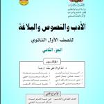 تحميل كتب منهج صف اول ثانوي pdf اليمن %25D8%25AC2