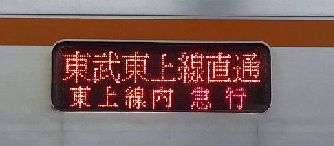 東京メトロ副都心線 東武東上線直通 通勤急行 森林公園行き5 東京メトロ7000系