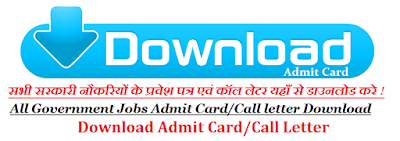 Admit Card Download, Download Admit Card List, Call Letter, Exam Card, Exam Entry Card