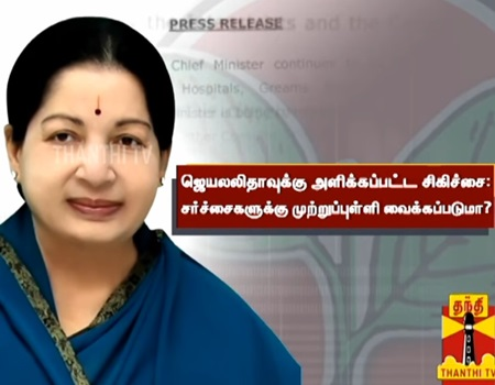 Ayutha Ezhuthu 09-12-2016 CM's stay in Hospital : Will the controversies come to an end..?