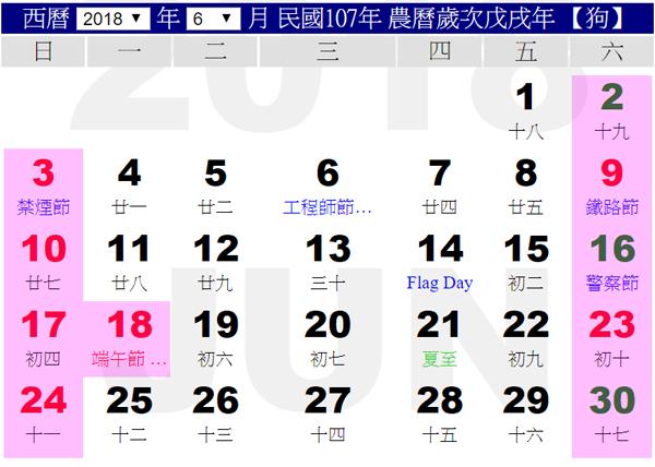 分享星 : 107年6月辦公日曆