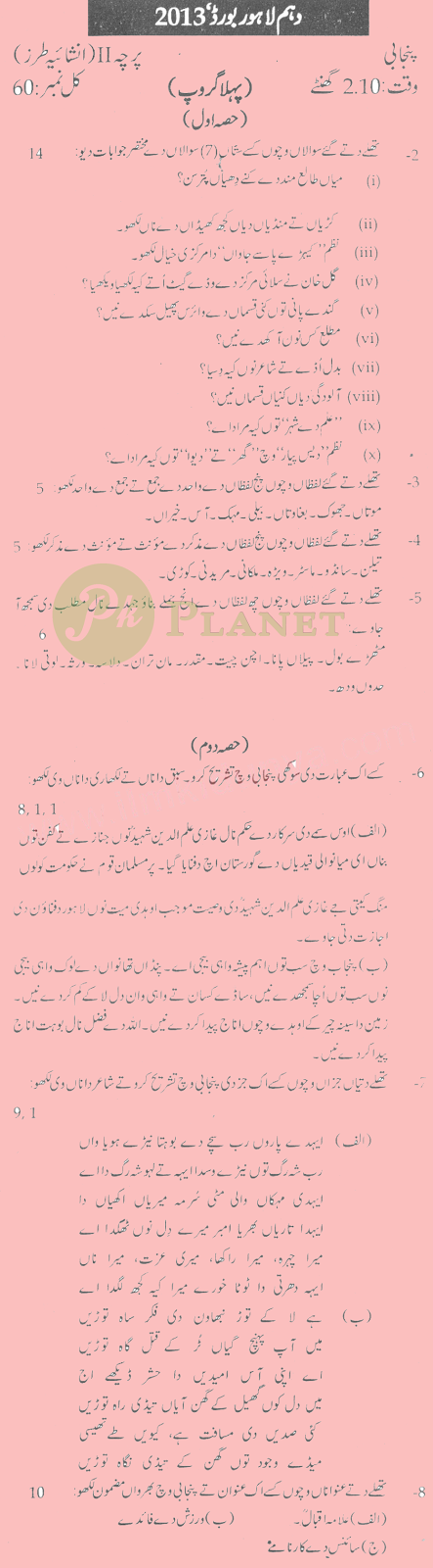 Past Papers of Punjabi 10th Class Lahore Board 2013
