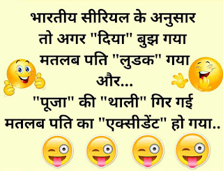 Whatsapp Jokes Hindi