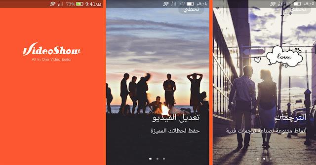 برنامج فيديو شو 2018 عربي كامل أخر اصدار