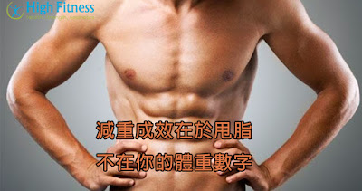私人健身教練, 健身教練, 健身教學, Francis Lam, 私人健身教練Francis Lam,  健身訓練,  增肌, High Fitness, 健身室, 健身中心,  減肥, 瘦身, 消脂, work out, body building, muscle mass, fitness, diet, gym,  腹肌,健康飲食, 練大隻, supplement, 肌肉, 胸肌, 健身營養, 燃脂, 健身入門
