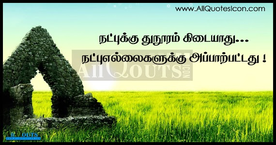 100+ EPIC Best Friendship Quotes With Images In Tamil