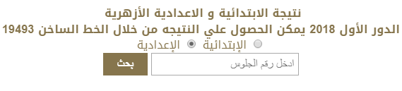 نتيجه الشهادة الابتدائية الازهرية في جميع المحافظات في مصر 2018 | تعرف على نتائج الابتدائي الأزهري عبر بوابة الأزهر الإلكترونية