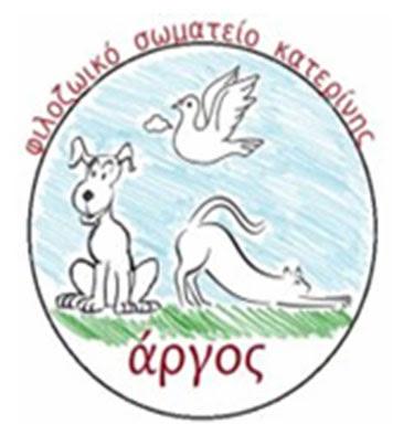 Φιλοζωικό Σωματείο Κατερίνης «Ο ΑΡΓΟΣ». Η παγκόσμια ημέρα των ζώων πρέπει να γιορτάζεται καθημερινά…