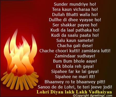 sunder mundri lohri song free mp3