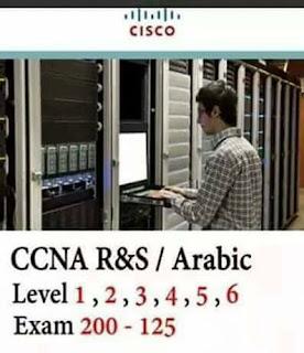 أفضل كتاب عربى عن الشبكات باللغة العربية,Best arabic book on networks,