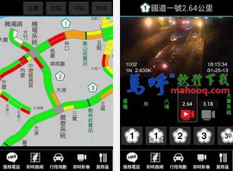 高速公路1968 APK / APP 下載,高速公路路況 APP,可觀看國道路況影像、即時路況,Android版
