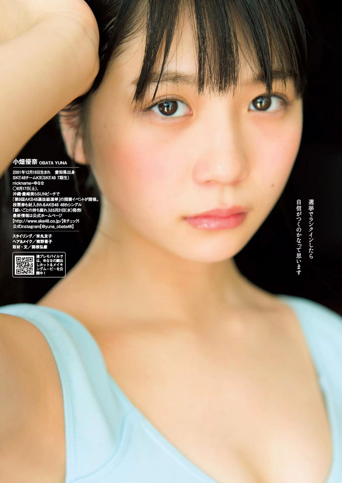 Obata Yuna 小畑優奈 SKE48, Weekly Playboy 2017.06.05 No.23 (週刊プレイボーイ 2017年23号)