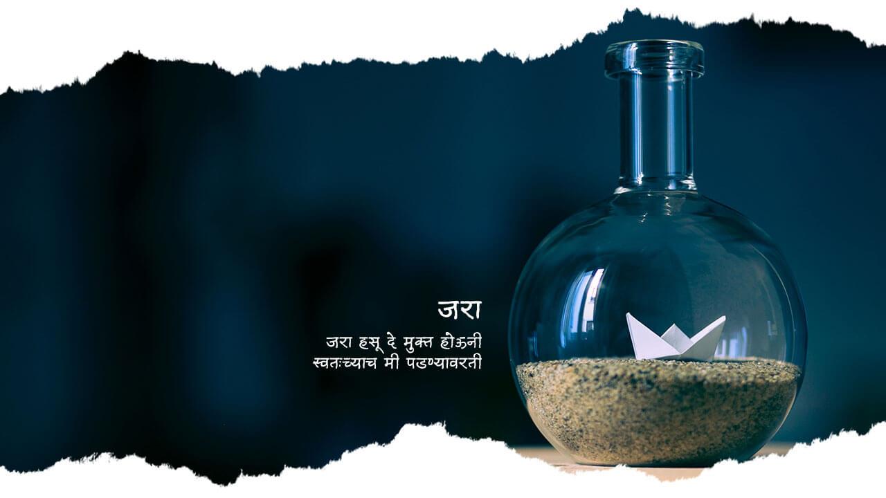 जरा - मराठी कविता | Jara - Marathi Kavita