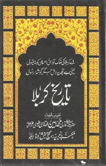 tareekh-e-karbala-by-qari-muhammad-pdf-free-download