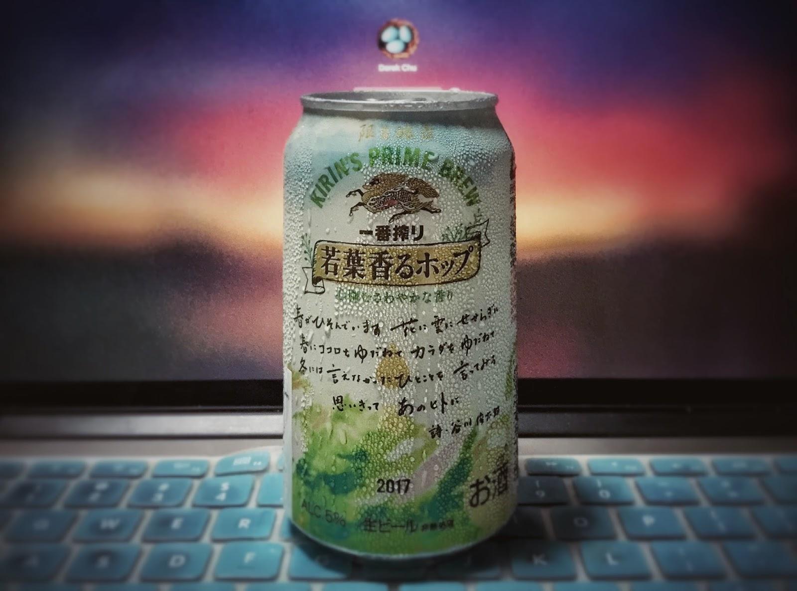 【#港生活】試飲報告 - 「Kirin 一番搾 若葉香」季節限定釀造