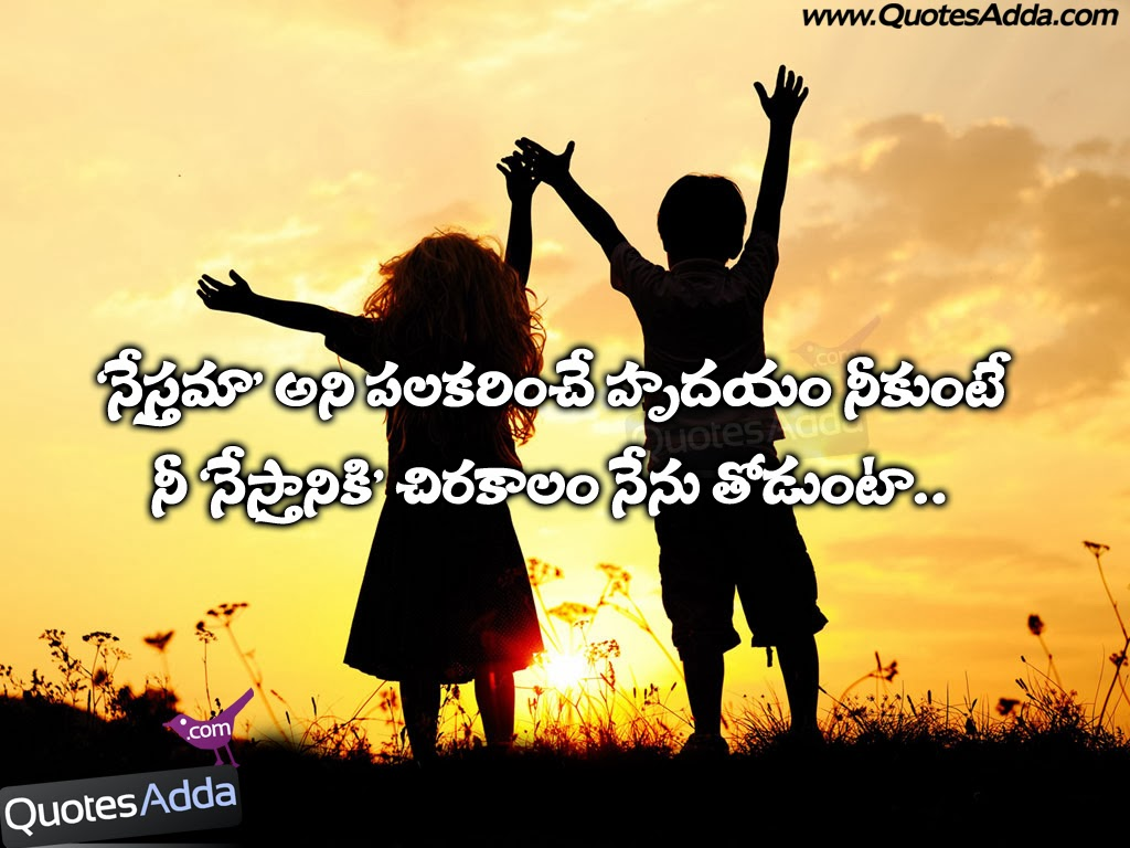 Quotations On Love And Friendship In Telugu