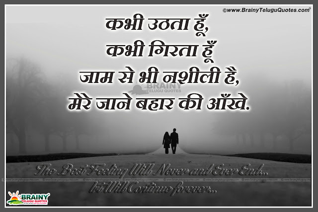 Love Sheyari with hd wallpapers in Hindi, Latest Online Hind  Romantic Love Quotes