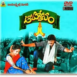 Lyrics in Telugu: Devatalara Randi Song Lyrics, Aahwanam
