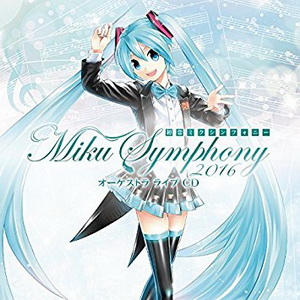 [Album] 初音ミクシンフォニー~Miku Symphony 2016~オーケストラ ライブ CD (2016.11.09/MP3/RAR)