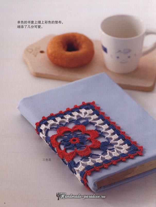 Цветочные салфетки крючком. Журнал со схемами 5