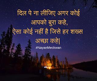 हिंदी सुविचार Motivational Quotes Images in Hindi