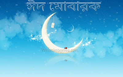 Eid Mubarak bangla Photo HD 2017 Free Down Load