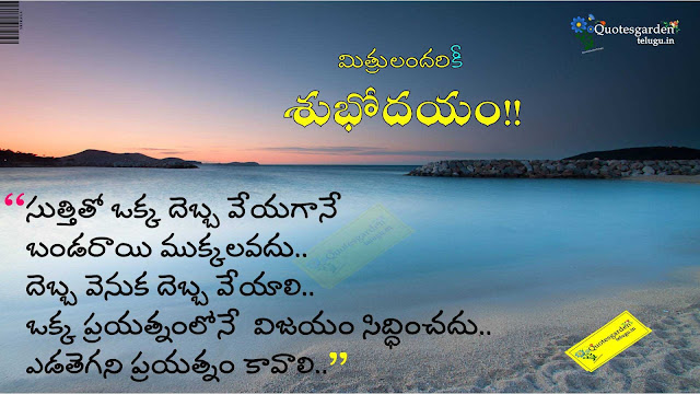 Best Telugu Good morning Quotes with hd wallpapers 706