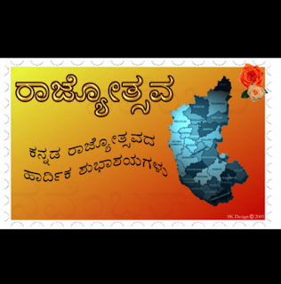 """<img src=""""http://www.sweetwhatsappstatus.in/photo.jpg"""" alt=""""Kannada Rajyotsava Wishes Quotes Status And Profile Pictures""""/>"""