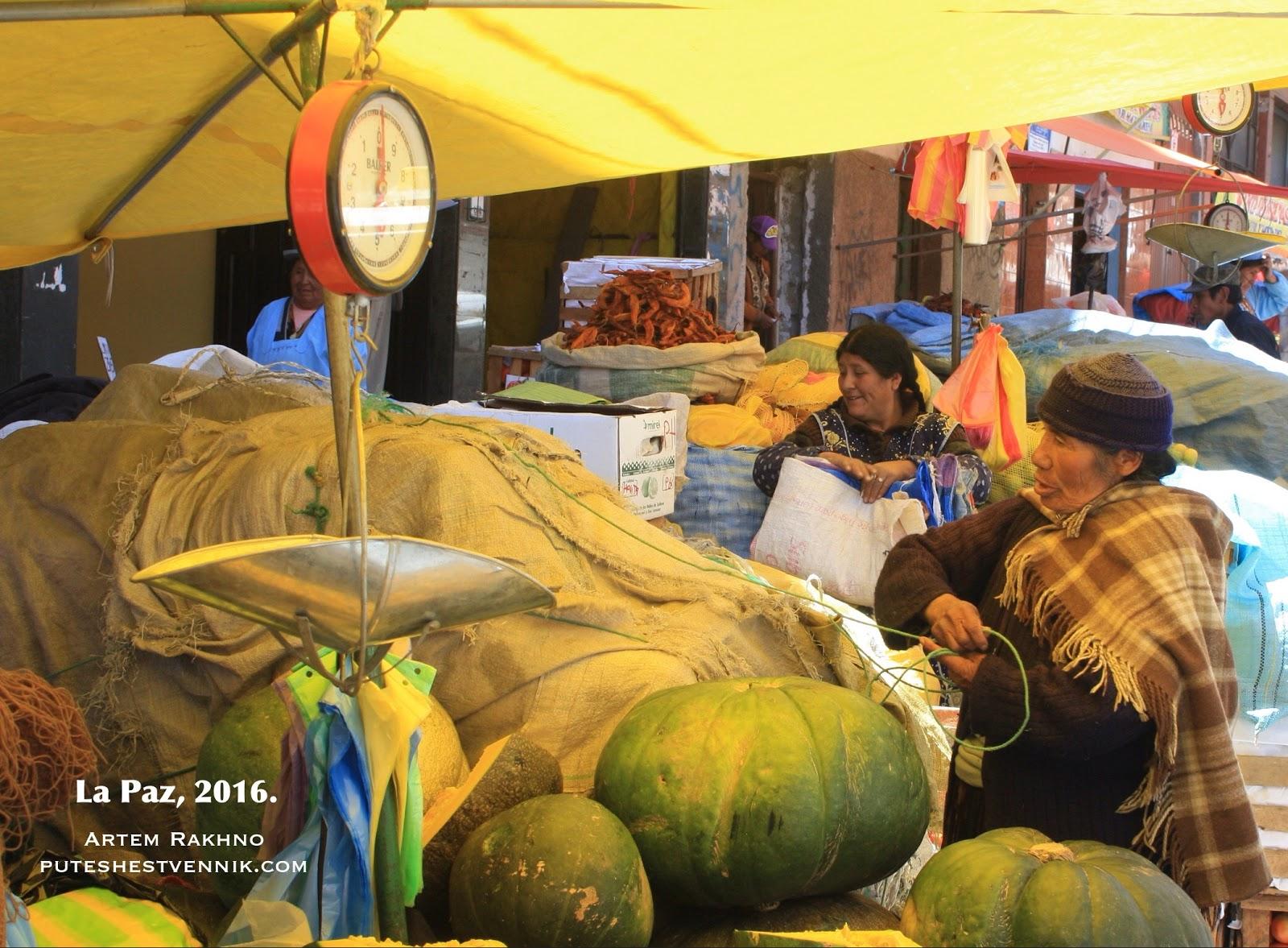 Боливийские женщины и тыквы