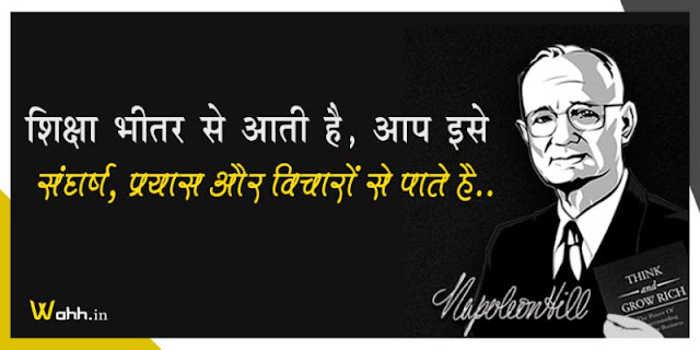 Napoleon-Hill-Quotes-with-Images-in-Hindi-9