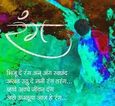 Holi message in marathi 2015, Rangpanchami 2015 greetings wallpaper wishes Marathi