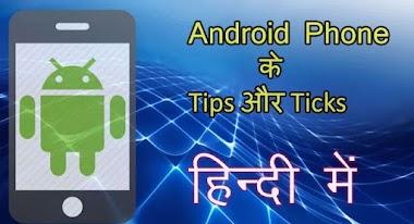 एंड्रॉइड फ़ोन के Tips और Ticks हिंदी में – Android Phone Tricks