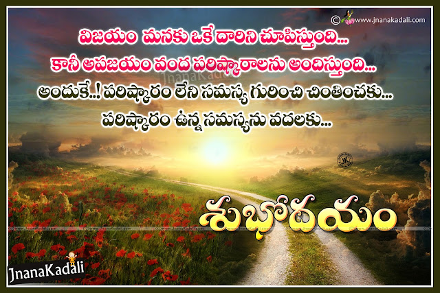 Good Morning Quotes in Telugu, Subhodayam Quotes hd wallpapers in Telugu, Good Morning Telugu Latest Hd Wallpapers
