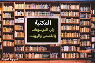 ركن الموسوعات والقصص والروايات - الموسوعة المدرسية