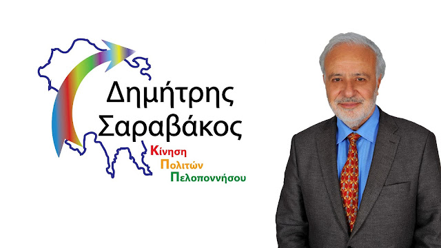 12 νέους υποψήφιους περιφερειακούς συμβούλους για την Πελοπόννησο παρουσιάζει ο Δημήτρης Σαραβάκος.