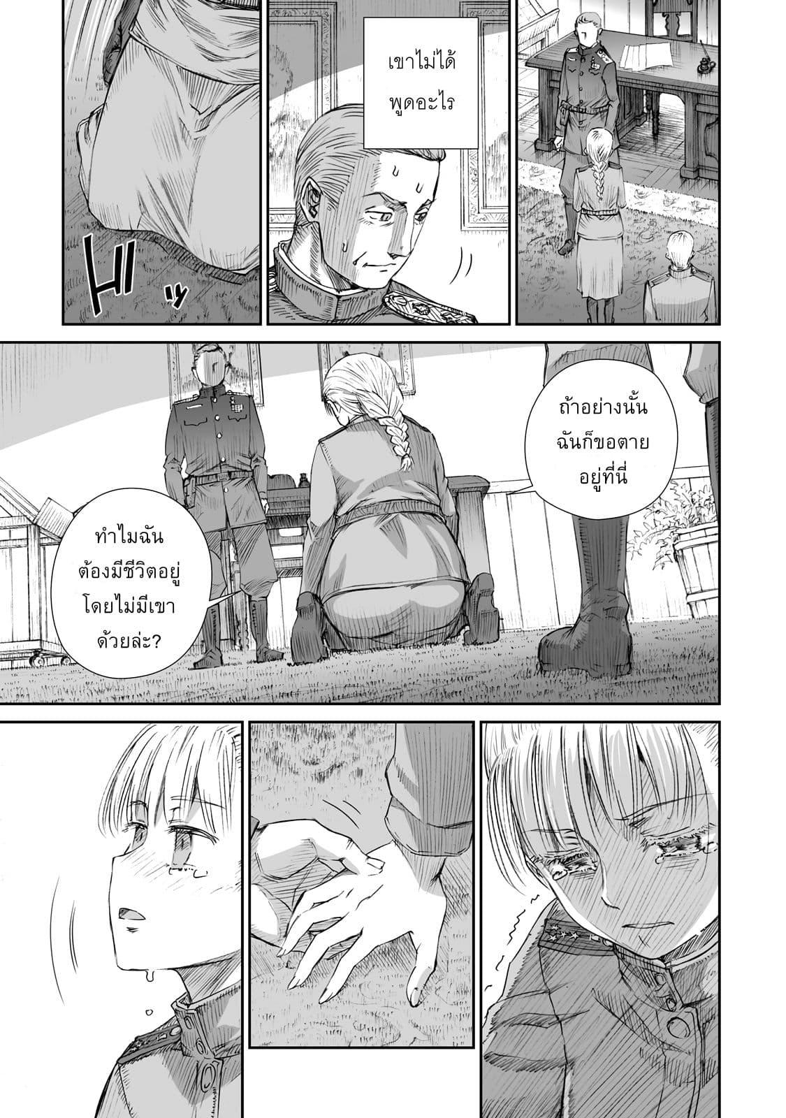 อ่านการ์ตูน Senso wa onna no kao o shite inai ตอนที่ 2 หน้าที่ 25