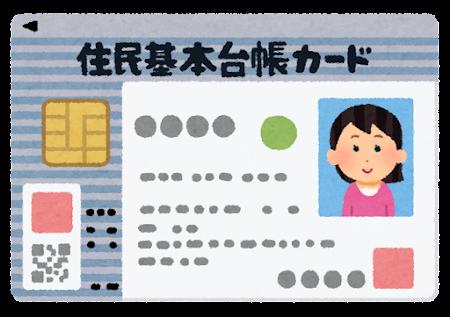 住民基本台帳カードのイラスト(女性)
