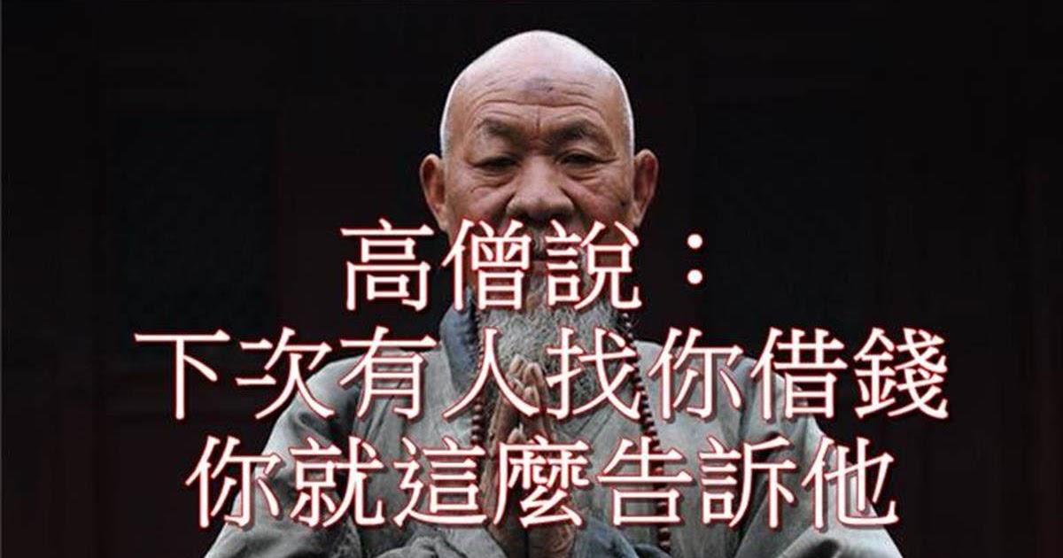 高僧說:下次有人找你借錢,一定要記住7個字!
