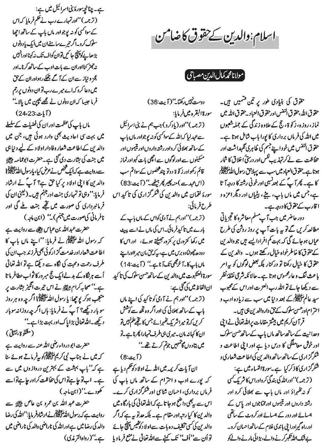 Essay on ramadan in urdu
