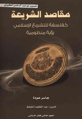 مقاصد الشريعة كفلسفة للتشريع الاسلامي رؤية منظومية pdf جاسر عودة