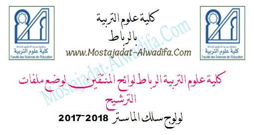 كلية علوم التربية نتائج الانتقاء الأولي لسلك الماستر للسنة الجامعية 2017/2018