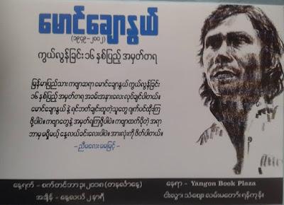 ကဗ်ာဆရာ ေမာင္ေခ်ာႏြယ္ ကြယ္လြန္ျခင္း ၁၆ႏွစ္ျပည့္ Yangon Book Plaza မွာ ျပဳလုပ္မယ္