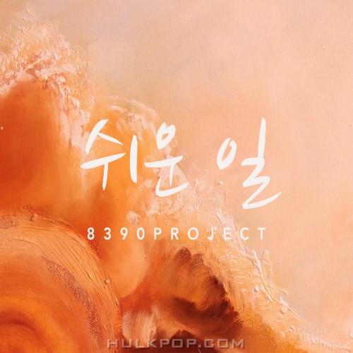 8390 PROJECT – 쉬운 일 – Single