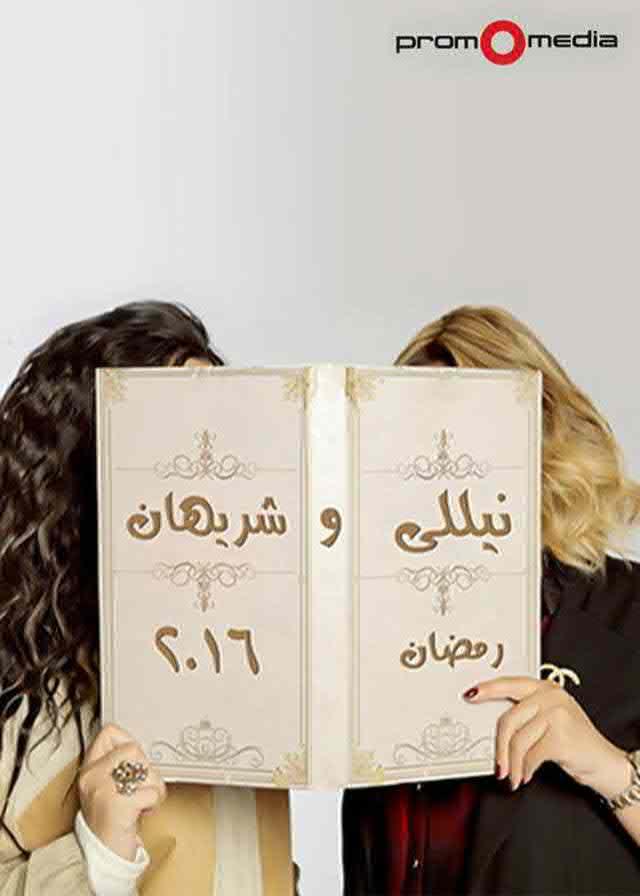 مسلسل نيللي وشريهان 2016