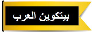 بيتكوين العرب